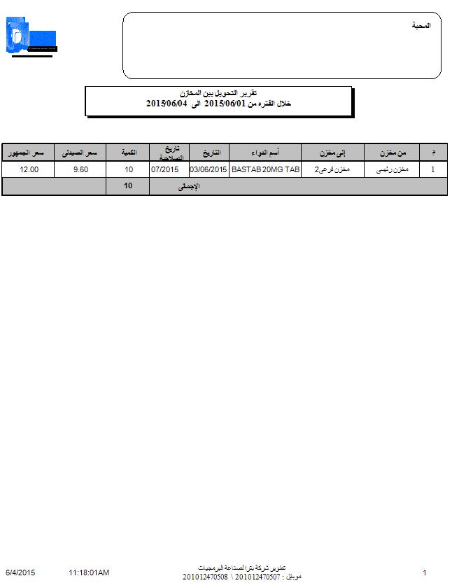 برنامج إدارة الصيدليات فارماكير -التقارير- تقرير التحويل بين المخازن