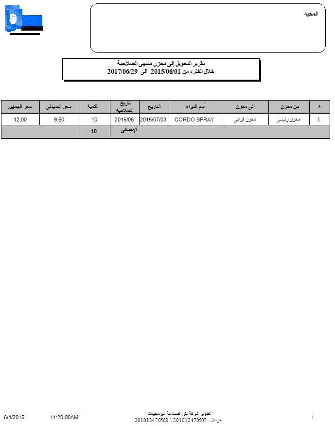 برنامج إدارة الصيدليات فارماكير -التقارير- تقرير تحويل إلى مخزن منتهى الصلاحية