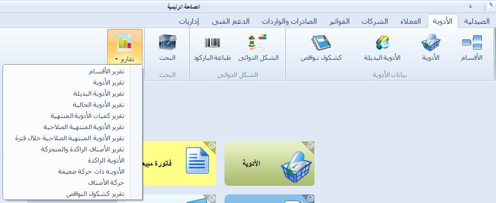 برنامج إدارة الصيدليات فارماكير - قائمة الأدوية