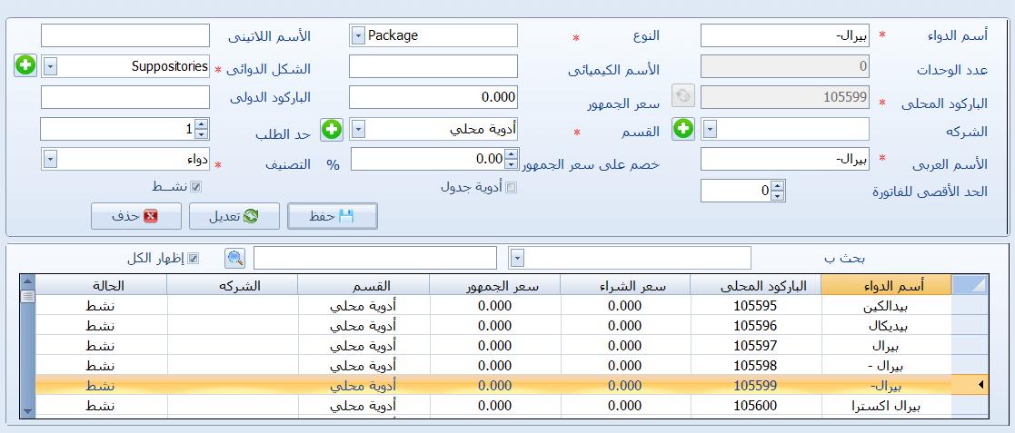 برنامج إدارة الصيدليات فارماكير - الأدوية