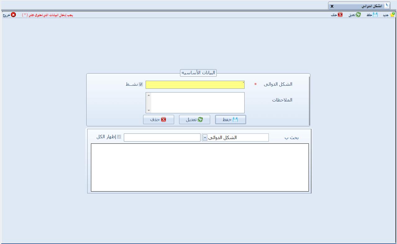 برنامج إدارة الصيدليات فارماكير - الشكل الدوائي