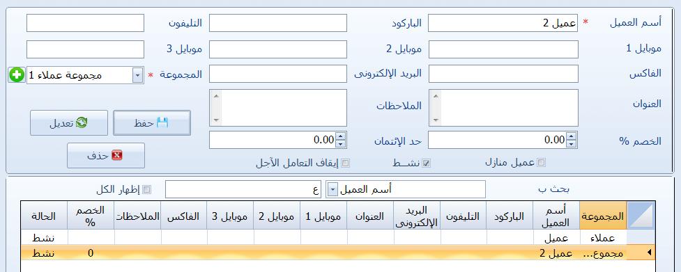 برنامج إدارة الصيدليات فارماكير - العملاء
