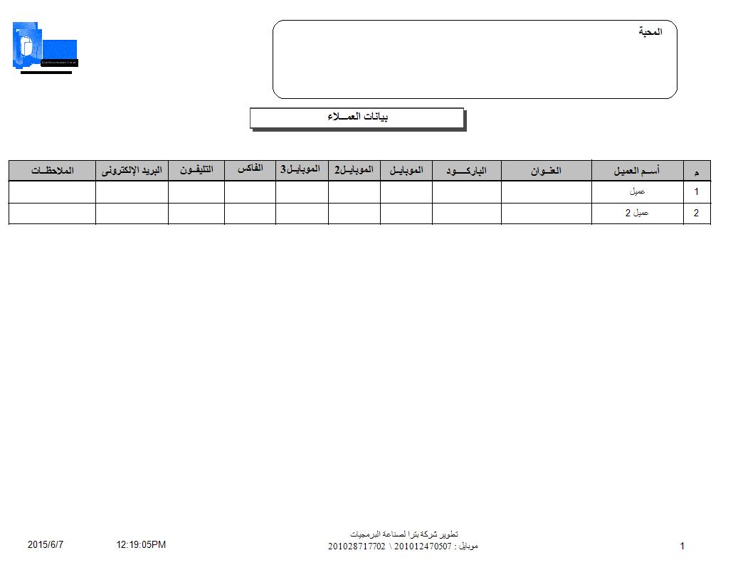 برنامج إدارة الصيدليات فارماكير - تقرير العملاء