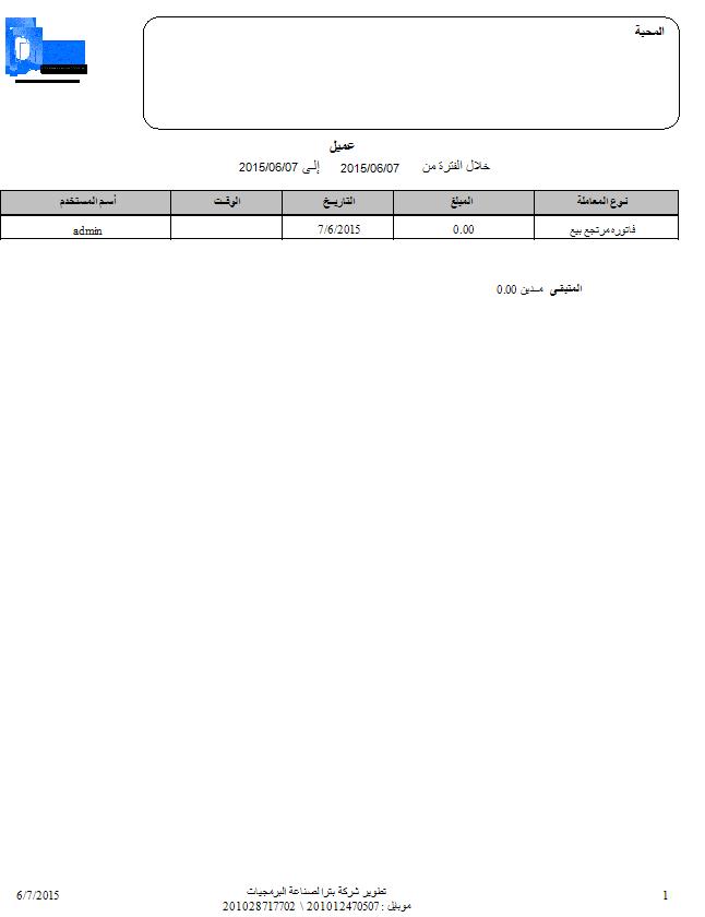 برنامج إدارة الصيدليات فارماكير - تقرير حسابات العملاء خلال فترة