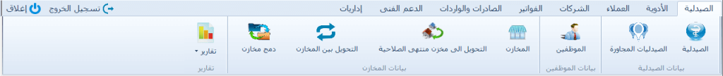 برنامج الصيدلية فارماكير - شرح قائمة الصيدلية - قسم الصيدلية