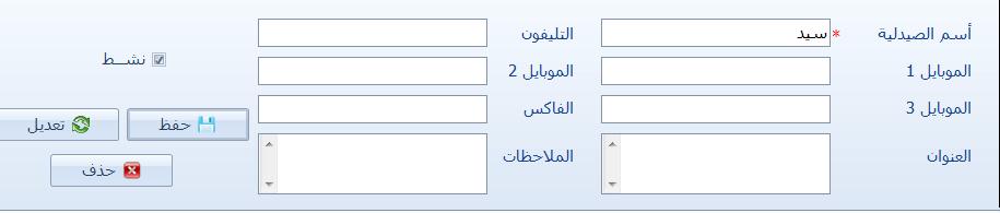 برنامج الصيدلية فارماكير - شرح قائمة الصيدلية - قسم الصيدليات المجاورة