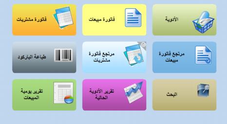 برنامج الصيدلية فارماكير - شرح الشاشة الرئيسيه