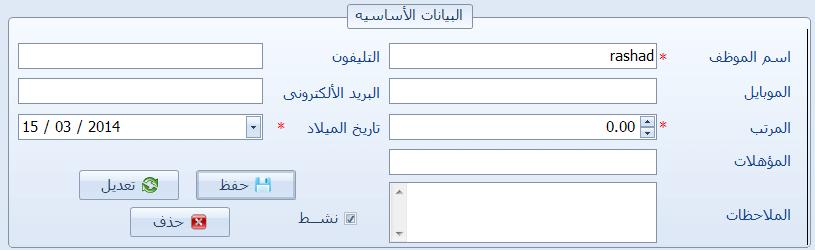 برنامج الصيدليات فارماكير - شرح قسم بيانات الموظفين