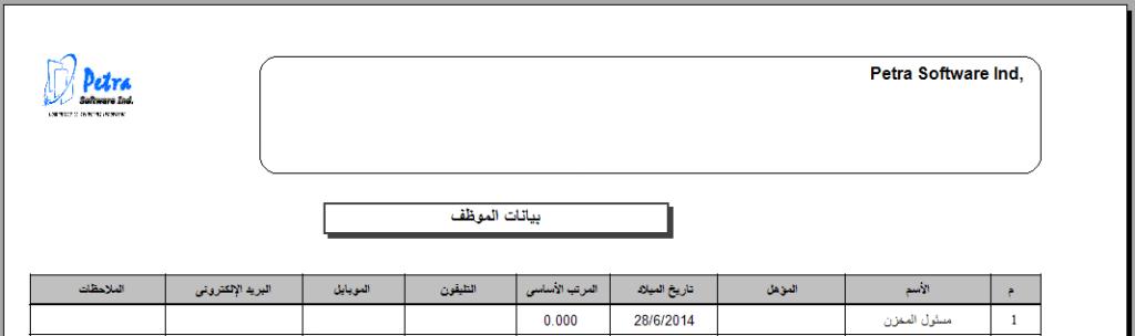 برنامج الصيدلية فارماكير - التقارير - تقرير الموظفين