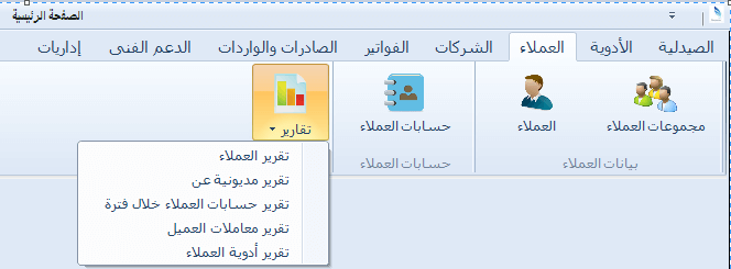 برنامج إدارة الصيدليات فارماكير - قائمة العملاء
