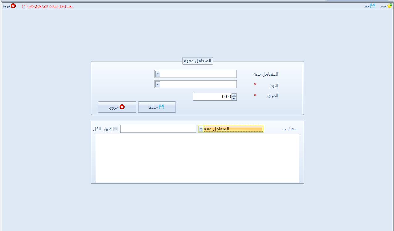 برنامج صيدلية فارماكير - حسابات المتعامل معاهم
