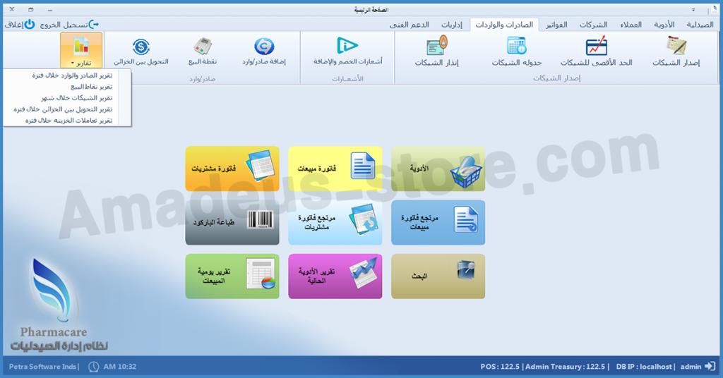 برنامج الصي\دليه فارماكير - الصادرات و الواردات