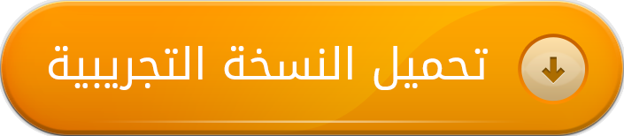 تحميل نسخة تجريبية مجانية لبرنامج ادارة الصيدليات فارماكير